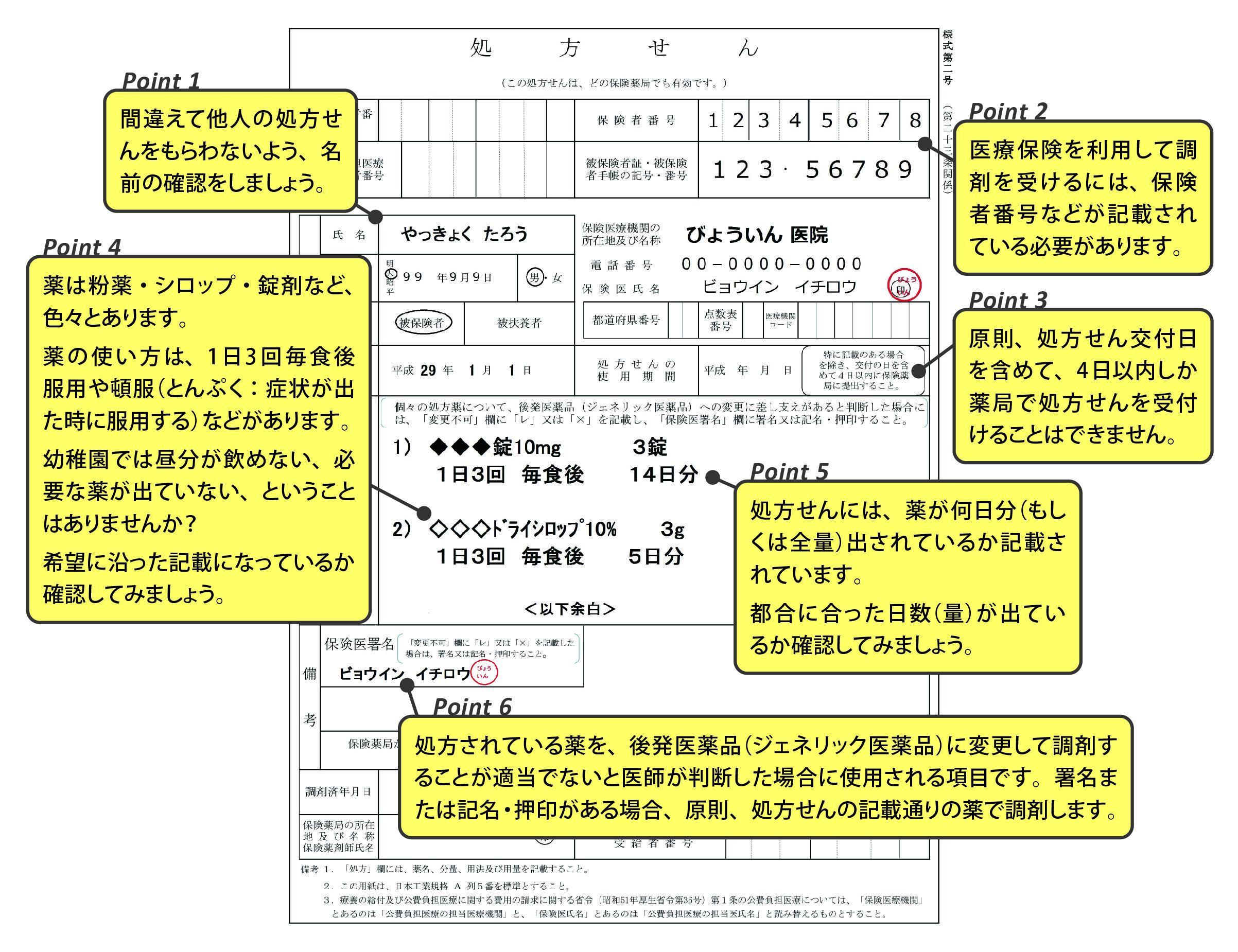TakasaNews_201701-02.jpg