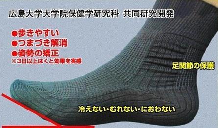 転倒予防靴下1.jpg